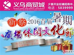 全民狂�g夜,�x�跎藤Q城暑期休�e文化�7月22日盛大�_幕!