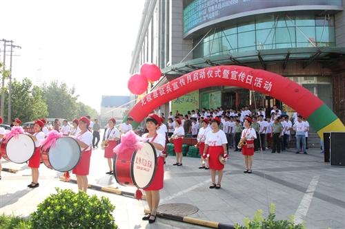 2016年无极县征兵宣传月启动仪式暨宣传日活动