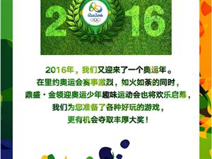 【鼎盛・金领】迎奥运少年趣味运动会周六火热开启,快来报名!