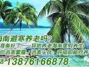 2016大庆启动海南候鸟计划,惠及所有大庆人