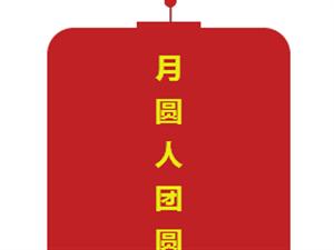 【广告】鼎盛・金领业主答谢暨首届博饼王中王启幕,规则你搞清楚了?