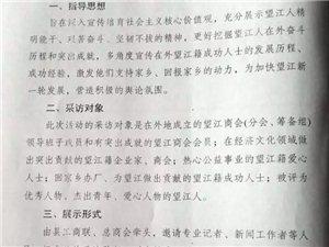 《商界风云―望江人》征稿启示