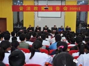 法治宣传进校园――涡阳县关爱明天 普法先行活动