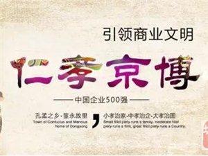 京博・华艺亭,许你一个温暖的家