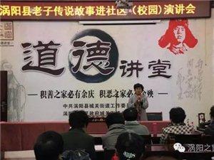 老子传说故事宣讲走进城关文化站