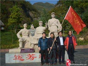旬阳县楹联学会作家协会在红军纪念馆开展采风活动