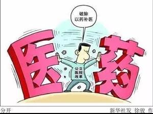 ���赵荷罨��t��l生�w制改革�I��小�M�P于�M一步推�V深化�t��l生�w制改革�