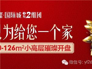 永隆国际城:小高层争夺战,2小时劲销1.5亿
