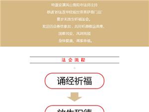 [报名]安溪凤山普陀寺法师主持岁末祈福法会