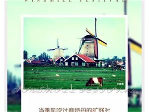 1月21日,湾美风车节即将惊艳亮相安溪!