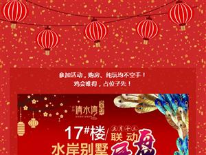 【红包】正月十三开盘盛典!优惠给力!活动特给力!