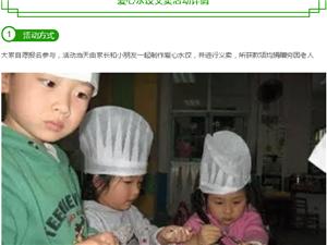 关爱老人 | 爱心水饺义卖活动新春爱传递!