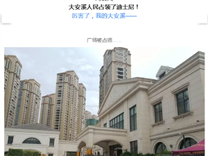"""轰动大安溪!带你香港+清水湾""""迪士尼""""两地游!"""