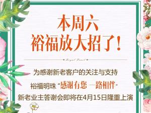 裕福明珠:您有一张VIP客户答谢会邀请函,请注意查收!