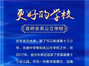 【金沙水岸】2号楼全新升级,紧急加推!
