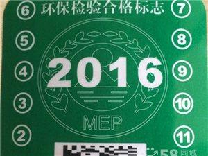 下月1号起,私家车上的环保标志将被取消了