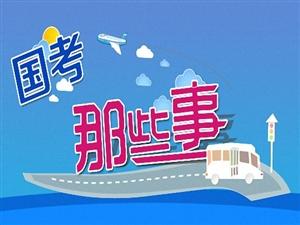 2018年国考计划招录2.8万余人,10月30日开始报名——郑州网