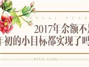 裕福明珠:2017年余额不足,年初的小目标都实现了吗?