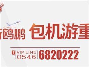 """【春风十里】此时不拼更待何时!""""跟新鸥鹏免费游重庆""""助力活动"""