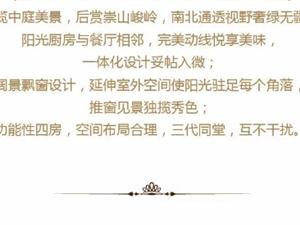 裕福明珠:二期最后一栋,10#楼紧急加推