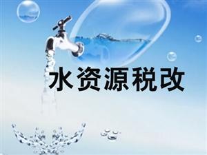 下月起河南开征水资源税,普通居民生活用水价不变