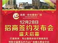 2017年12月28日  来凤中心商业广场招商签约发布会盛大启幕!