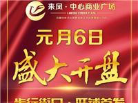 2018年1月6日  来凤中心商业广场30—70㎡中心旺铺,盛大启幕!