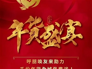 盛宇・湖�I���H丨年�盛宴 呼朋�居�碇�力,千份年�全城免�M送