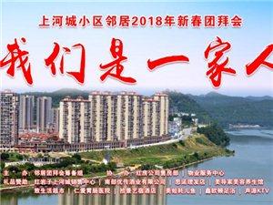 南部县上河城小区邻居2018年新春团拜会。