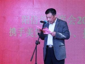阳信县新的社会阶层人士联谊会2017年会 暨携手美协、书协、摄协联欢会成功举办