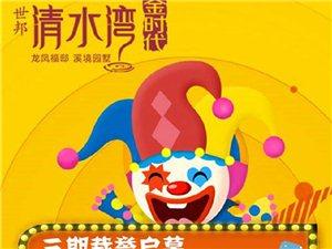 世邦&#8226清水湾:3期新品载誉启幕暨会员愉人节,爆笑来袭,3期会员火爆招募