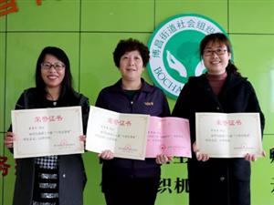 热烈祝贺李军红等社会组织组织负责人荣获四德标兵、十佳志愿者等荣誉称号