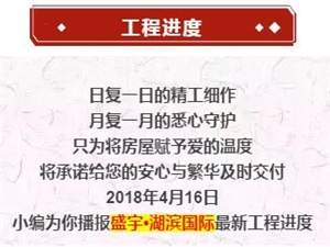 【盛宇・湖�I���H】四月份工程�M度播�螅�