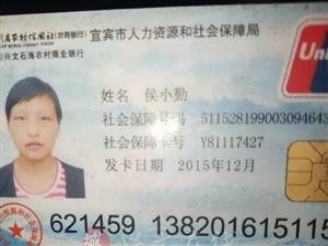 寻人启事:兴文县仙峰苗族乡侯小勤失踪两年,没有音讯。