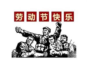 中辰书香里 | 五一国际劳动节,致敬每一个生活努力的人