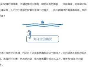 在桐城看海!碧桂�@・嘉�u海洋展5月5日震撼�硪u
