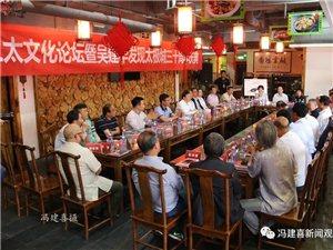 """""""三太文化论坛暨吴建华发现中华太极城30周年庆典""""活动在西安举行"""
