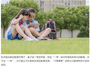 中辰书香里|学府林立 营造终身书香门第