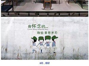 中辰书香里 |6月,你好!