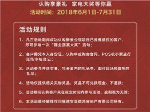 安溪新景公馆认购享好礼,家电大奖等你赢!!