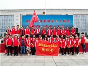 阳信新阶联参加阳信县创建国家卫生县城誓师大会