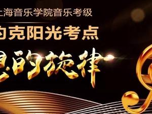 2018年上海音乐学院音乐考级(安溪)约克阳光考点考试圆满结束