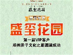 【盛玺花园】vip客户 郑州亲子文化之旅圆满成功