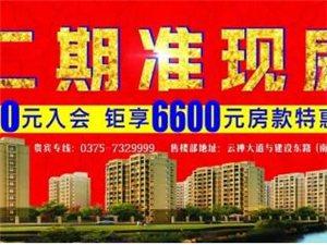 【阳光瑞苑】0元入会,钜享6600元房款优惠!