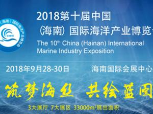 第十届中国(海南)海洋产业博览会新闻发布会召开!