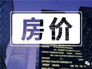 号外!号外!11月驻马店九县一区房价出炉!快看汝南是涨是跌?