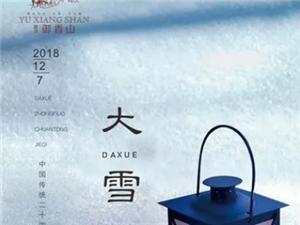 【鑫源・御香山】大雪至,隆冬始,雪�憾�云白絮�w,御寒�匮a正���r