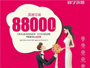 鼎盛尚学领地买房立减8.8万,助力安溪百人集体婚礼