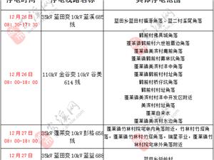 2018年12月26-27日计 划 的停 电 通 知