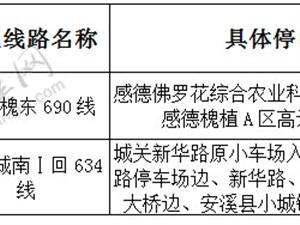 2019年1月17日计 划 的停 电 通 知